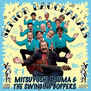 吾妻光良 & The Swinging Boppers『Senior Bacchanals』