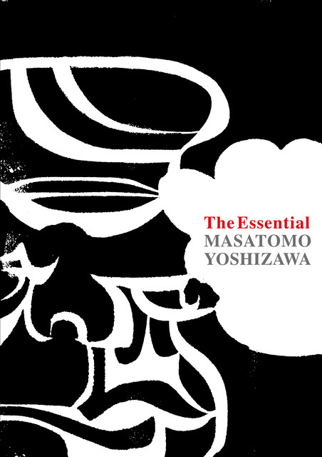 吉澤成友作品集『The Essential』