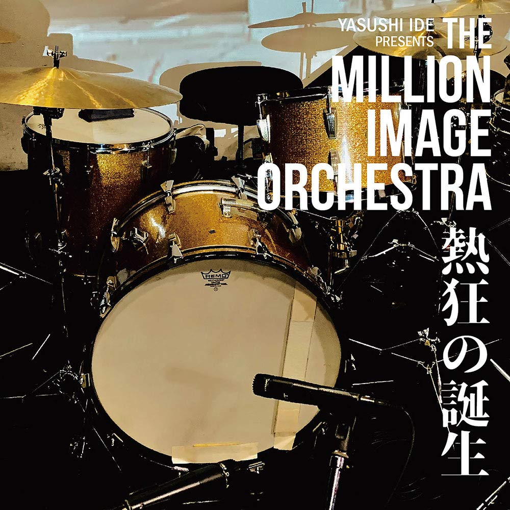 THE MILLION IMAGE ORCHESTRA『熱狂の誕生』